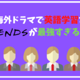 friendsenglish