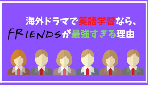 海外ドラマで英語学習なら、FRIENDS(フレンズ)が最強すぎる6つの理由!
