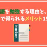 なぜ英語を勉強するのか。英語を勉強する理由と、得られるメリット15選を紹介!