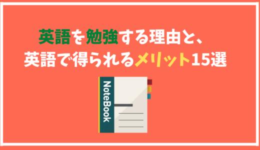studyreason
