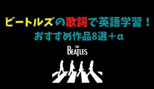 ビートルズの歌詞で英語学習! 洋楽での英語学習にビートルズをおすすめする理由