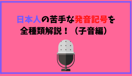 日本人が英語の発音を苦手にする理由を解明!すべての発音記号を音声付きで解説します(前編 子音編)。