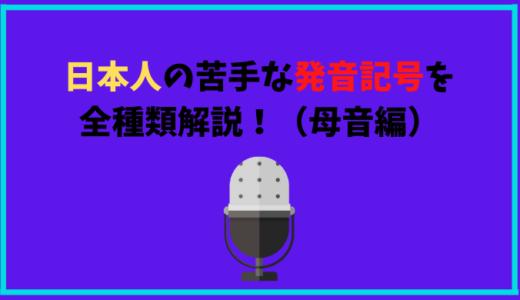 日本人が英語の発音を苦手にする理由を解明!すべての発音記号を音声付きで解説します(後編 母音編)。