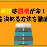 英語の語順を決める方法! 語順ルールと日本語との違いを徹底解説します。