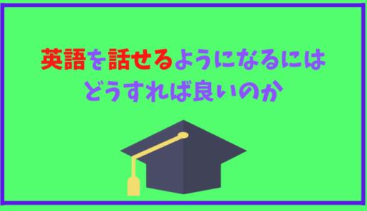 英語を話せるようになるにはどうすれば良いのか。9つのステップを解説!