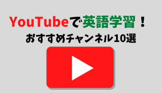 YouTubeで英語学習! 本気でおすすめするチャンネル10選を紹介します。