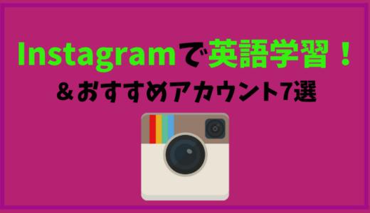 インスタで楽しく英語学習! Instagram を勉強に活用する方法と、おすすめ7選!