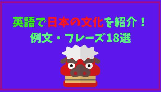 【テーマ別】英語で日本の文化を紹介する例文18選!
