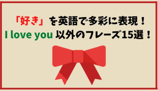 「好き」を英語で多彩に表現! I love you 以外にもある恋愛感情フレーズ15選!