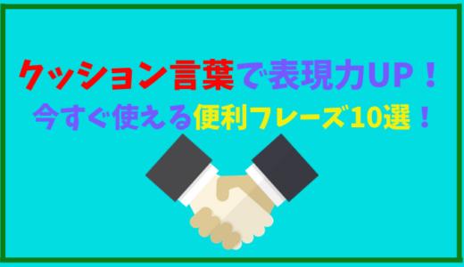 クッション言葉で英語の表現力UP! ビジネスと日常会話の便利フレーズ10選!