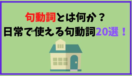 句動詞(phrasal verb)とは何か? 日常英会話ですぐに使える句動詞20選!