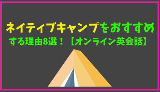 【圧倒的コスパ】オンライン英会話はネイティブキャンプがおすすめな理由8選!