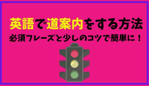 英語で道案内をする方法。必須フレーズとポイントを抑えれば簡単!