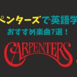 洋楽での英語学習にカーペンターズも最適な理由とおすすめ楽曲7選!