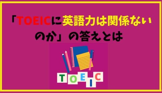 「TOEICに英語力は関係ないのか」の答え! 975点を獲得した講師が考えた結論とは