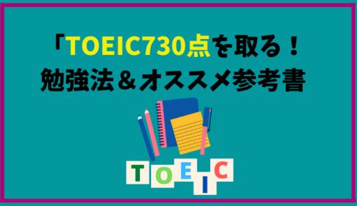 【TOEIC】730点を取るための勉強法&オススメの参考書紹介!【2021年最新】