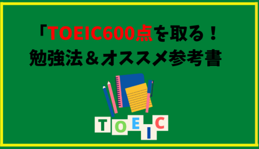 【TOEIC】600点を取るための勉強法&オススメの参考書紹介!【2021年最新】