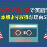 Audibleのアメリカ版をつかって英語学習! 日本版よりお得な5つの理由とは?