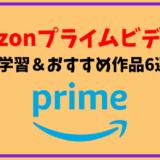 Amazonプライムビデオをつかった英語学習の方法&おすすめ作品6選!